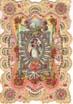 Valentine card, circa 1860